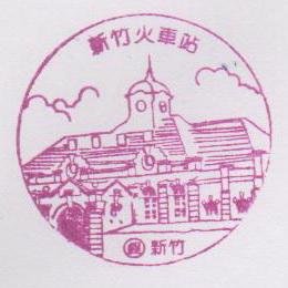 83-新竹火車站(980622).jpg