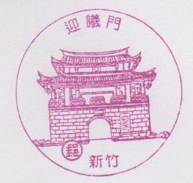 84-新竹迎曦門(980622).jpg