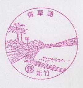 85-新竹青草湖(980622).jpg