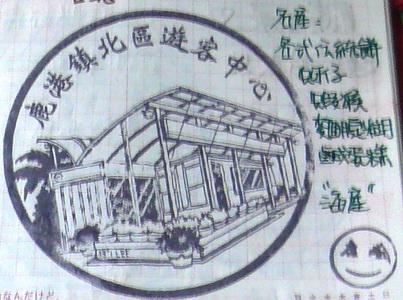 戳-鹿港鎮北區遊客中心.jpg