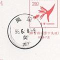 萬里癸戳(980608).jpg