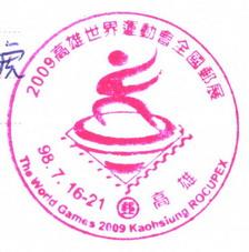 2009高雄世運全國郵展(高雄).jpg