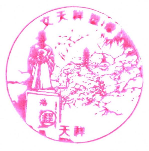 93-天祥文天祥塑像(980723).jpg