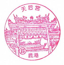 91-彰化鹿港天后宮(980721).jpg