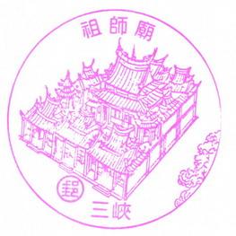 87-三峽祖師廟(980623).jpg