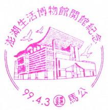 澎湖生活博物館開幕典禮紀念章(990403).jpg