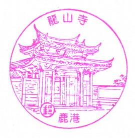 92-彰化鹿港龍山寺(980721).jpg