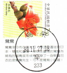 烏來辛戳(981127).jpg