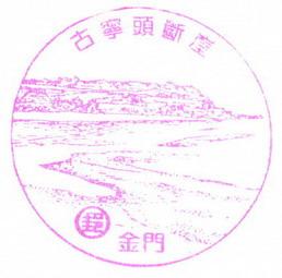 117-金門古寧頭斷崖(990511).jpg