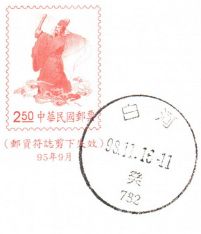 台南白河癸戳(981116).jpg