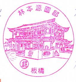 88-板橋林本源園邸(980703).jpg