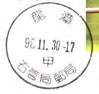 桃園龍潭石管局甲戳(981130).jpg