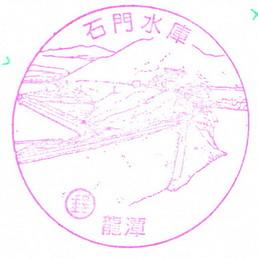 106-桃園龍潭石門水庫(981105).jpg