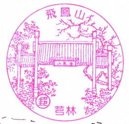 112-新竹芎林飛鳳山(981203).jpg