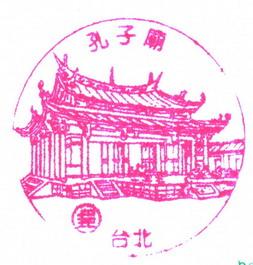 95-台北孔子廟(980731).jpg