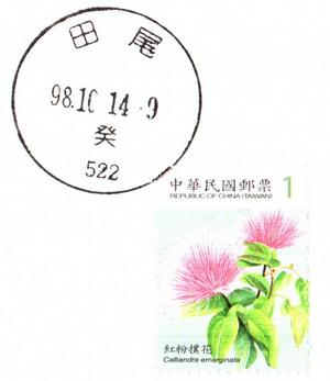 彰化田尾癸戳(981014).jpg