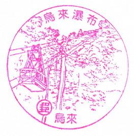 111-烏來瀑布(981127).jpg
