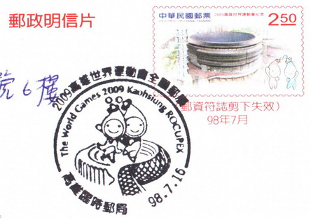 2009高雄世運臨局戳(980716).jpg