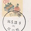 台南成功路郵局癸戳(980516).jpg