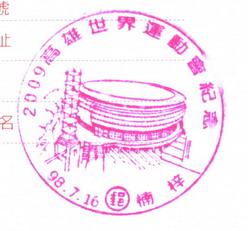 高雄世運紀念戳(楠梓)(980716).jpg