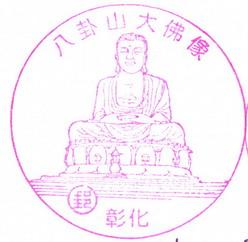 121-彰化八卦山大佛(990816).jpg