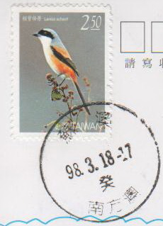 南方澳郵局蘇澳癸戳(980320).jpg