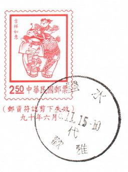台南鹽水歡雅代辦所(981115).jpg