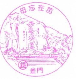 119-金門毋忘在莒(990511).jpg