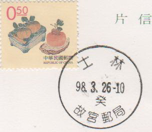 故宮郵局癸戳(980330).jpg