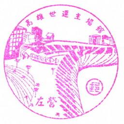 90-高雄左營世運場館(980719).jpg