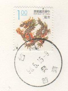 台南普濟郵局癸戳(980518).jpg