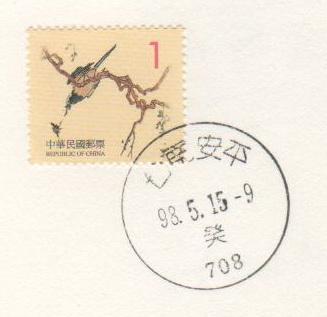 台南安平郵局癸戳(980518).jpg