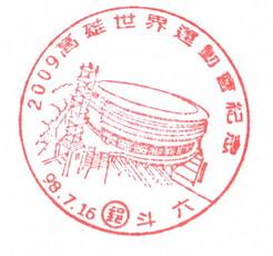 高雄世運紀念戳(斗六)(980716).jpg