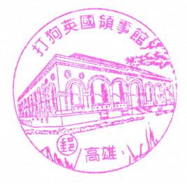 98-高雄打狗英國領事館(980810).jpg
