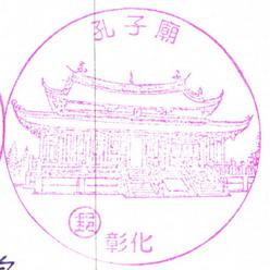 122-彰化孔子廟(990816).jpg