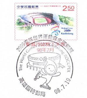 高雄世運全國郵展臨局紀念戳(980719).jpg
