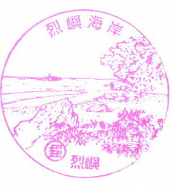 118-金門烈嶼海岸(990511).jpg