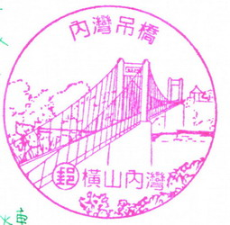 105-新竹橫山內灣吊橋(981029).jpg