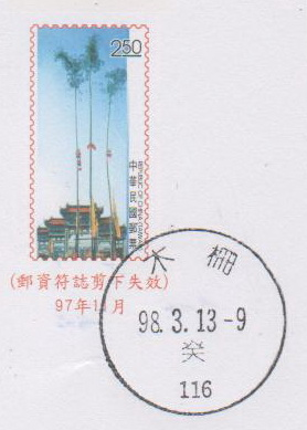 木柵癸字戳(980313).jpg