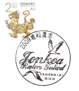 2009屏東琅嶠鹰季臨局戳(981010).jpg