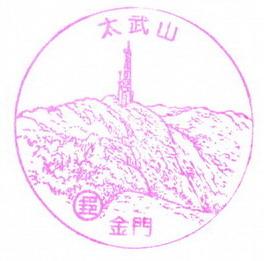 116-金門太武山(990511).jpg