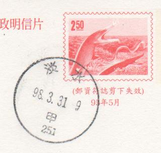 淡水郵局甲戳(980331).jpg