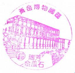 103-瑞芳金瓜石黃金博物館園區(980831).jpg