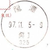 桃園龍潭癸戳(971105).jpg