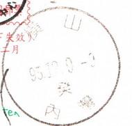 新竹衡山內灣癸戳(951209).jpg