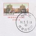 總統府郵局癸字戳(980305).jpg
