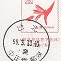 中正堂郵局癸字戳(980313).jpg