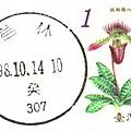 新竹芎林癸戳(981014).jpg