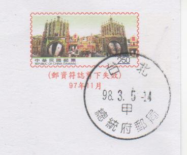 總統府郵局癸戳(980305).jpg