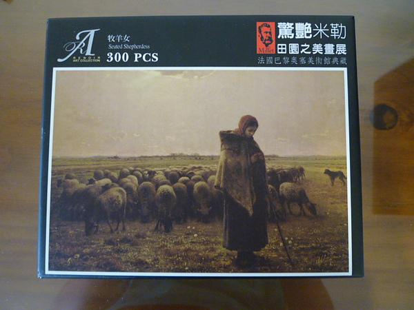 牧羊女外盒